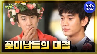 SBS [런닝맨] - 꽃미남들 한자리에 모이다!
