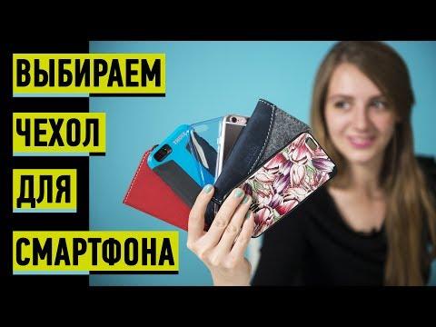 ВЫБИРАЕМ ЧЕХОЛ ДЛЯ СМАРТФОНА - обзор от Ники