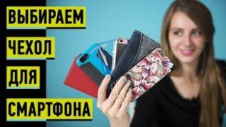 видео Чехлы для телефонов: как выбрать? Виды и материалы