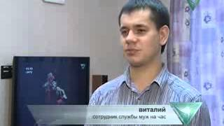 Пермь. Домашний мастер. Муж на час.(, 2013-11-17T15:08:55.000Z)