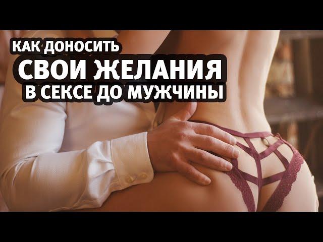 Мужчина не делает в сексе того, что хочется. Что делать? | Алекс Мэй 18+ | Стыдно Спросить