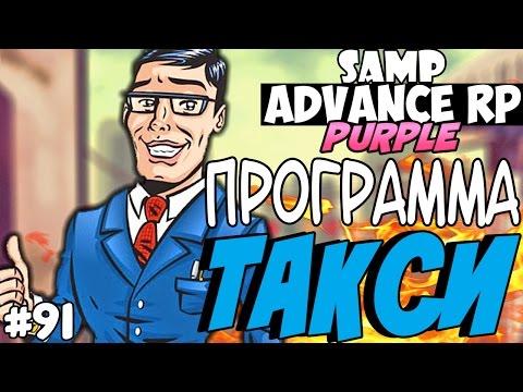 ПРОГРАММА ТАКСИ! - SAMP ADVANCE RP (Purple) #91