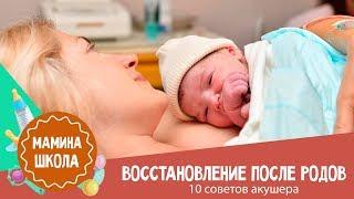 видео: Восстановление после родов: 10 советов акушера