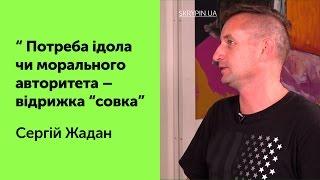 """Потреба ідола чи морального авторитета – відрижка """"совка"""" – Сергій Жадан"""