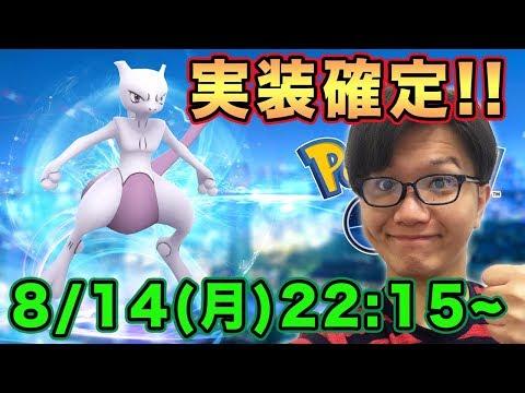 【ポケモンGO】ミュウツー全世界実装決定!GOパーク直後だけどライブ配信!!【Pokemon GO】