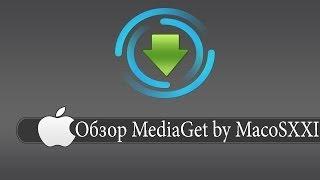 видео Mediaget что это за программа