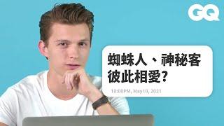 蜘蛛人配音竟是為掩飾英國腔湯姆霍蘭德上網臥底為鄉民解答Tom Holland Goes Undercover on Reddit, YT and Twitter 明星臥底大哉問GQ Taiwan