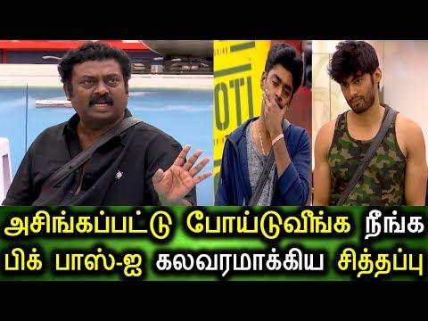 Bigg Boss Tamil | Bigg Boss Tamil 3 Live | 11th July 2019 Promo 2