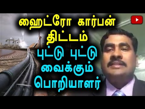 Hydrocarbon exploration, Engineer explains about effects- Oneindia Tamil