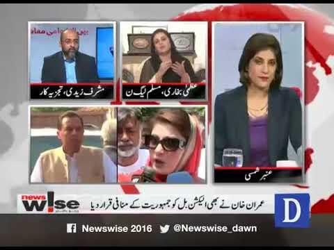 Newswise - October 02, 2017 - Dawn News