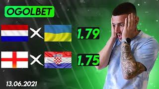 Нидерланды Украина Англия Хорватия прогноз на сегодня прогноз на футбол