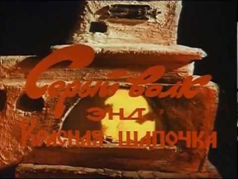 le-loup-gris-et-le-petit-chaperon-rouge,-film-d'animation-russe-de-garri-bardine,-vostf