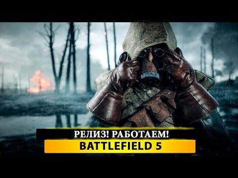 ? BATTLEFIELD 5 - РЕЛИЗ! РАБОТАЕМ! ? thumbnail