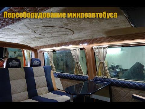 Переоборудование микроавтобусов