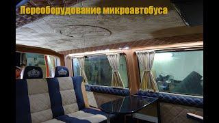 Переоборудование микроавтобусов(, 2013-10-28T16:30:04.000Z)