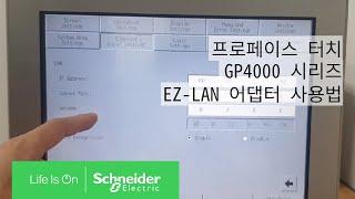 프로페이스 터치 GP4000 시리즈 EZ-LAN 어댑터…