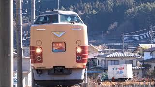 ホリデー快速富士山1号 189系M51編成国鉄特急色