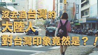 沒去過台灣的大陸人 對台灣的印象竟然是