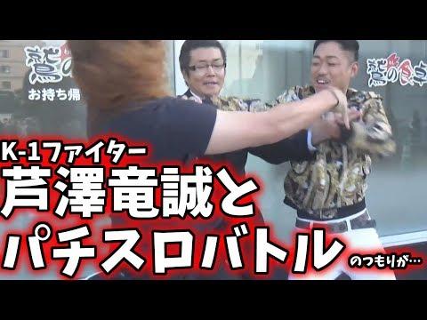 K-1芦澤竜誠�パ�スロ�トル��もり�大乱闘��?