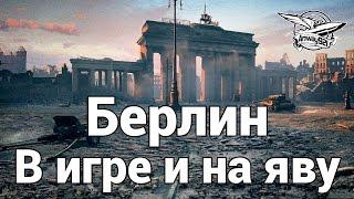 Новая карта Берлин - В игре и наяву