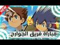 أبطال الكرة الفرسان الحلقة 30   عنوان الحلقة مباراة فريق الجوارح    مدبلج عربيه الحلقة كامله 2020 HD