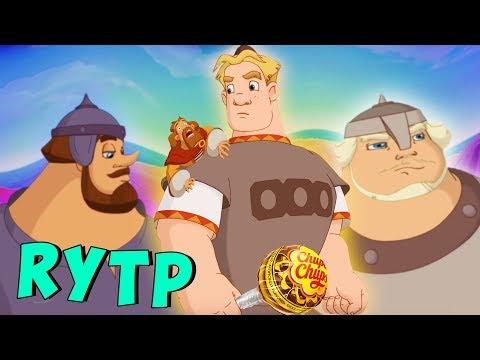 Три Богатыря: Ход конем - RYTP