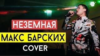 Макс Барских - Неземная (cover Виталий Лобач)