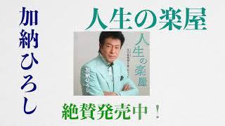 「人生の楽屋」加納ひろしの新曲です!聞いてください!【CM01】