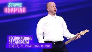 Медведчук и его группа Звездоболов СМЕШНЫЕ ПРИКОЛЫ Вечерний Квартал 2021