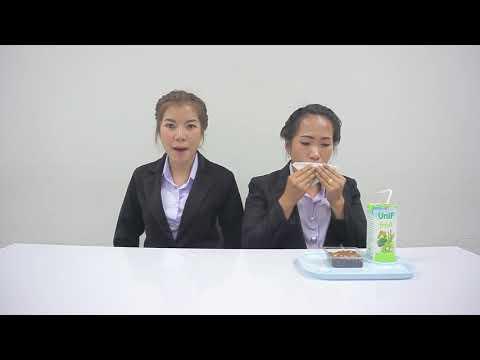 การสัมมนาการจัดการ - วีดีโอสาธิตการรับประทานอาหาร