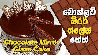 චකලට මරර ගලස කක  Chocolate Mirror Glaze Cake Recipe