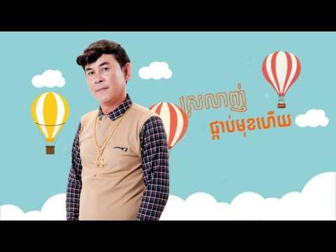 [Official Audio] Slanh Pkab Muk Heuy - Ou Vav
