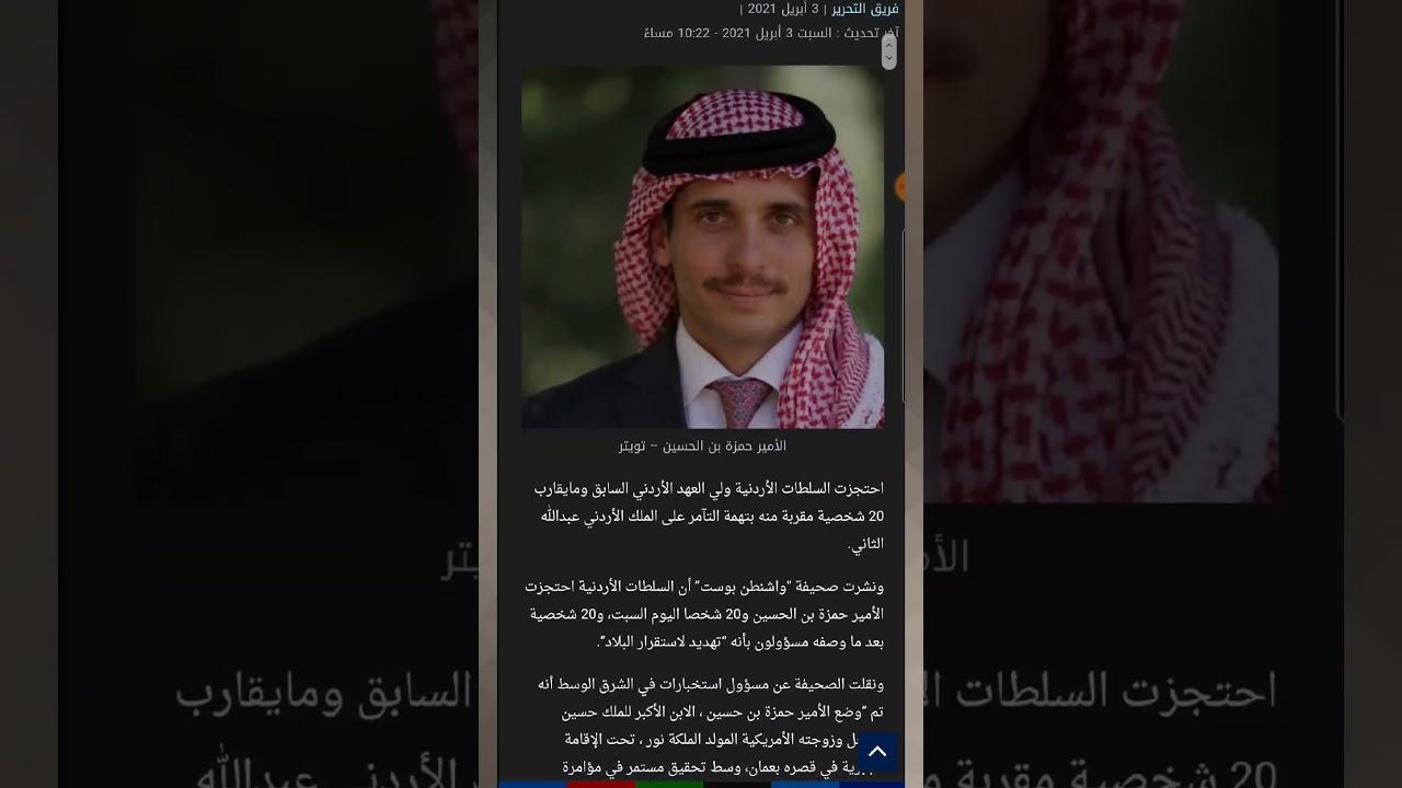 ماقصة انقلاب الأمير حمزة بن الحسين !؟
