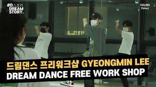 [2020 DREAM DANCE FREE WORKSHO…