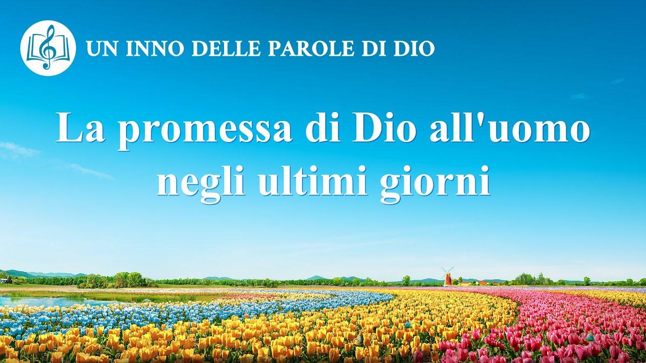Cantico cristiano 2020 - La promessa di Dio all'uomo negli ultimi giorni