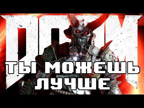 Doom Eternal - мысли после прохождения
