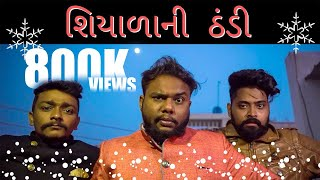 શિયાળા ની ઠંડી | Gujjus During Winter | Amdavadi Man | Shiyada Ni Thandi