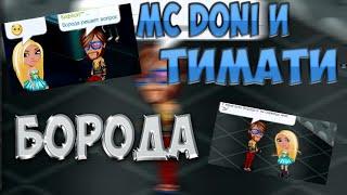 АВАТАРИЯ/ MC Doni и Тимати – Борода (КЛИП)
