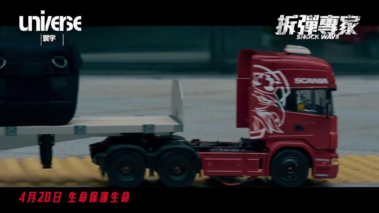 《拆彈專家 Shock Wave》 Regular Trailer 正式預告