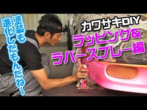 カワサキDIY ラッピング&スプレー編  ドリ天 Vol 83 ③