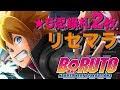 【忍者ボルテージ】リセマラ終了!150連「NARUTO X BORUTO 忍者BORUTAGE」【無課金】