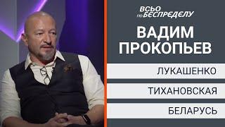 Прокопьев про Лукашенко, отдаст ли он Украине «вагнеровцев» и почему Тищенко – плохой ресторатор