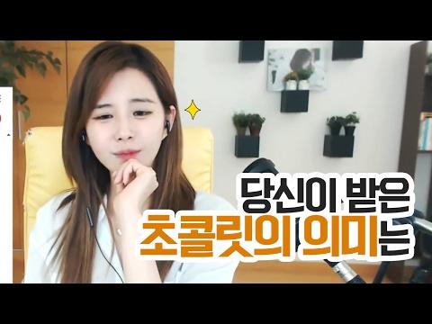 김이브님♥발렌타인데이에 받는 초콜릿의 의미