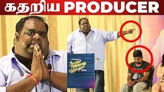அடுத்த படமும் தோல்வி ......| Producer Ravindaran Speech | Natpuna Ennanu Theriyuma