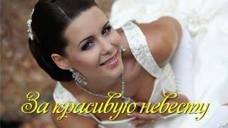 Красивый Свадебный тост: За Невесту