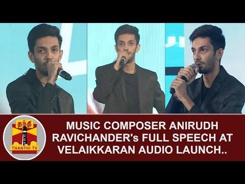 Music Composer Anirudh Ravichander's FULL SPEECH at 'Velaikkaran Audio Launch' | Thanthi TV