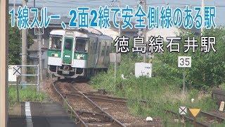 【駅に行って来た】徳島線石井駅は1線スルー、2面2線の相対式ホーム