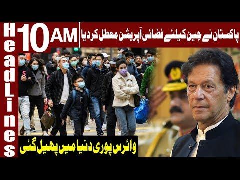 Pakistan Suspends Flights To China