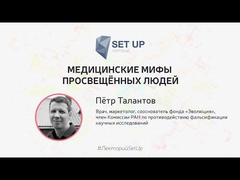 Пётр Талантов — Медицинские мифы просвещенных людей | SetUp@МИСиС