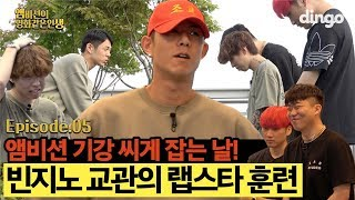 Instructor Beenzino's Rap Star Training for the Ambition Trainees! [Ambition's Movie-Like Life] EP.5